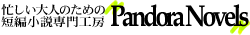 夫婦や家族、大人の恋愛【浮気・不倫】をテーマとした高橋熱短編小説集PandoraNovels