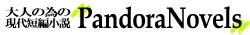 高橋熱短編小説集~家族、夫婦、恋愛、浮気、不倫をテーマとした大人向け無料短編小説(ポケットノベル)