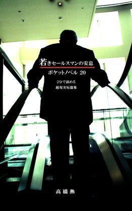 若きセールスマンの安息(電子書籍)